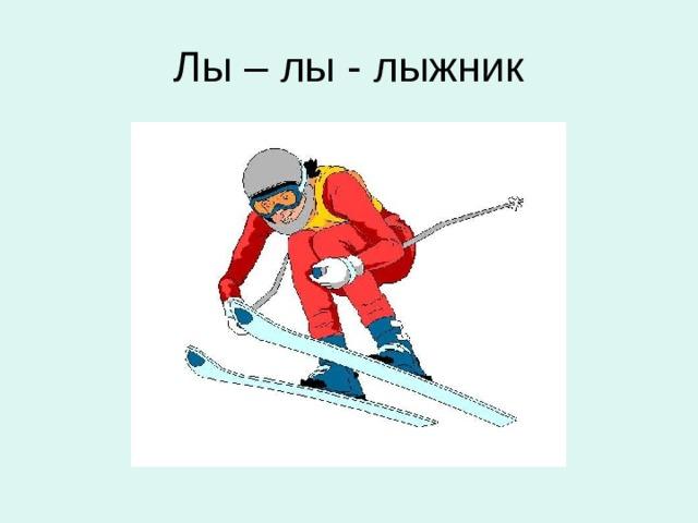 Лы – лы - лыжник