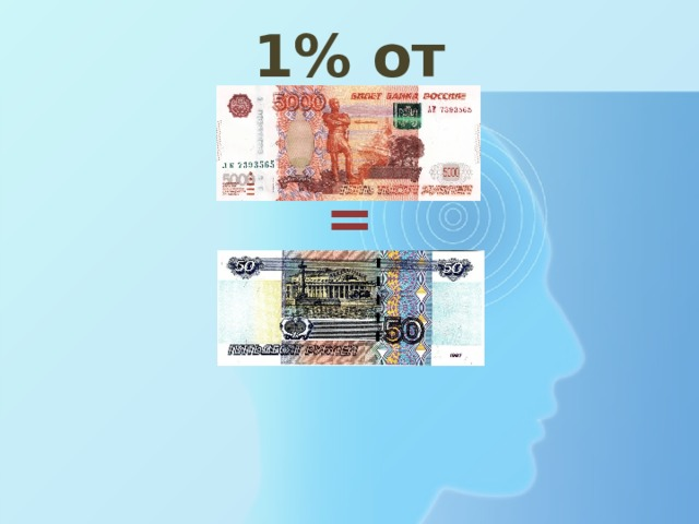 1% от  =