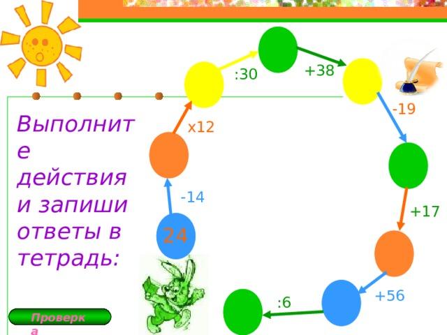 Проверка: 32 61 6 -13 х11 :8 +57 :8 4 48 66