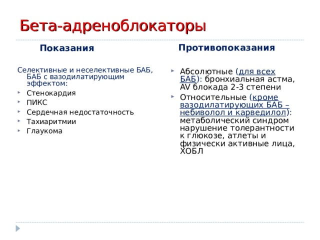 Бета-адреноблокаторы Противопоказания Показания Селективные и неселективные БАБ, БАБ с вазодилатирующим эффектом: