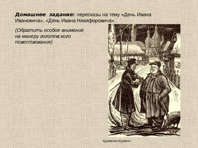 Домашнее задание: (Обратить особое внимание на манеру гоголевского повествования) Художник Юдовин