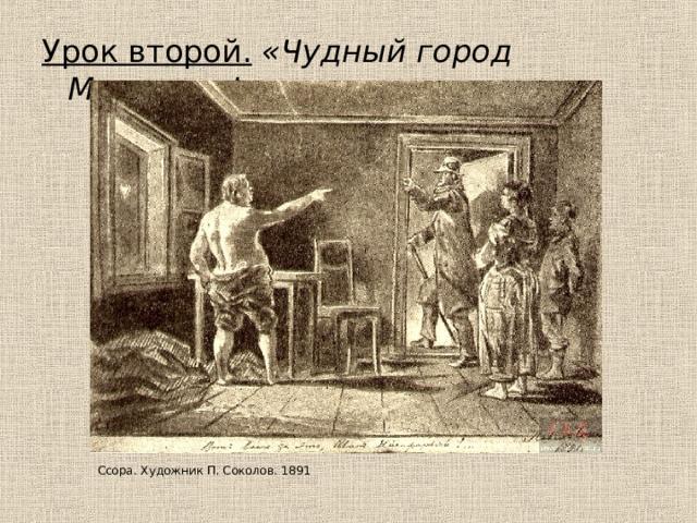 Урок второй. «Чудный город Миргород!» Ссора. Художник П. Соколов. 1891