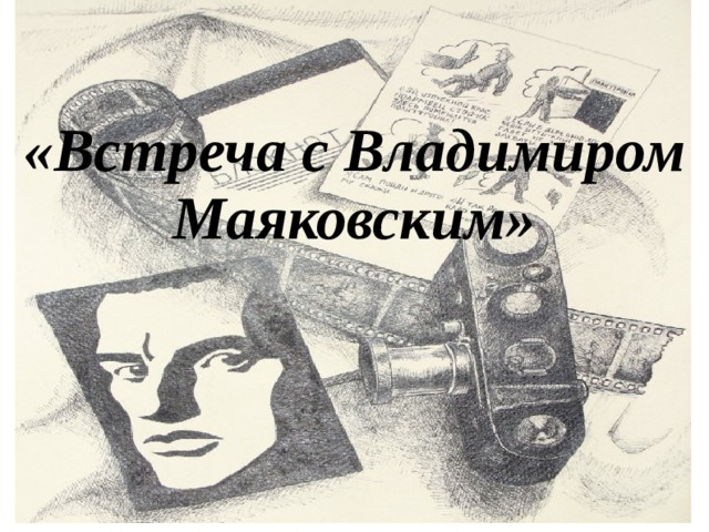 «Встреча с Владимиром Маяковским»