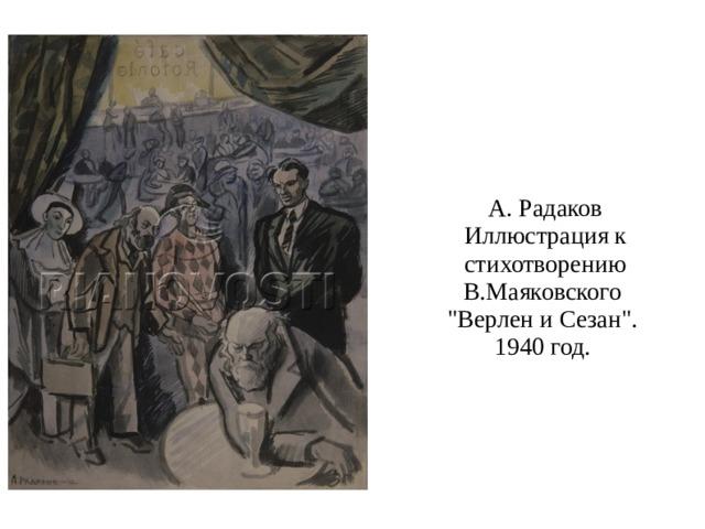 А. Радаков Иллюстрация к стихотворению В.Маяковского