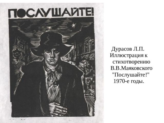 Дурасов Л.П. Иллюстрация к стихотворению В.В.Маяковского