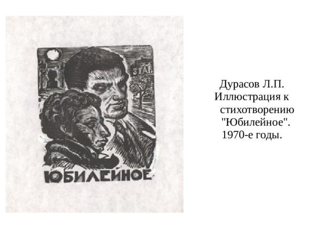 Дурасов Л.П. Иллюстрация к стихотворению