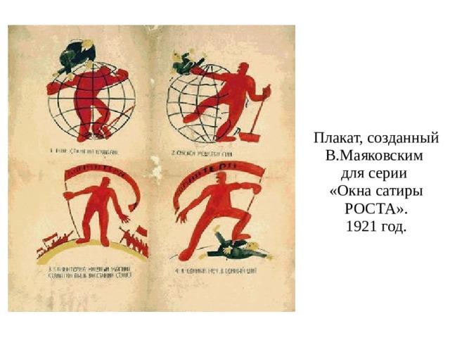 Плакат, созданный В.Маяковским для серии «Окна сатиры РОСТА». 1921 год.