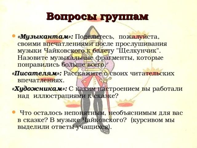 Вопросы группам «Музыкантам»: Поделитесь, пожалуйста, своими впечатлениями после прослушивания музыки Чайковского к балету
