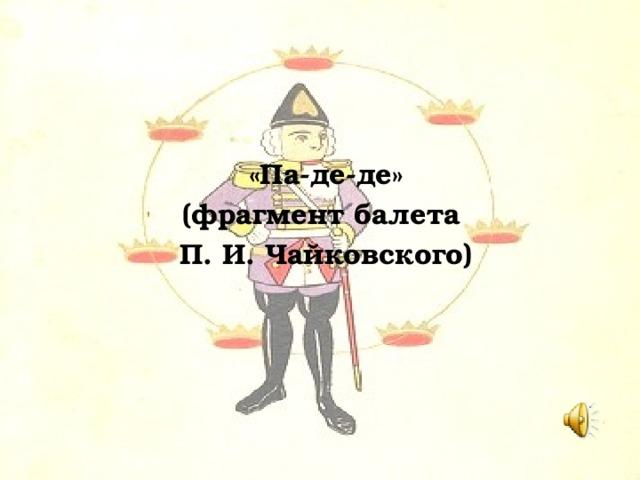«Па-де-де» (фрагмент балета П. И. Чайковского)