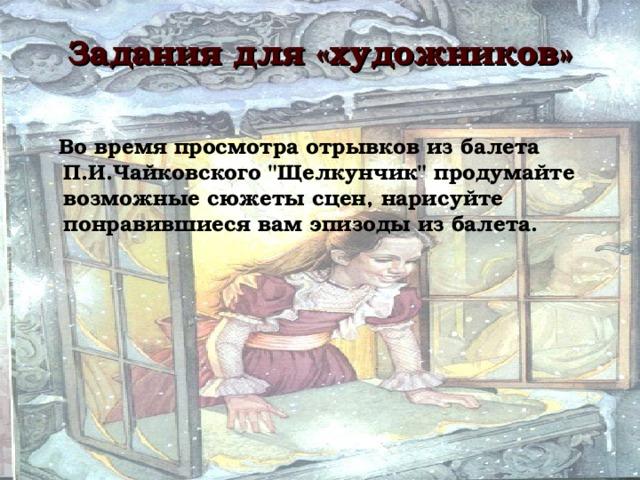 Задания для «художников»  Во время просмотра отрывков из балета П.И.Чайковского