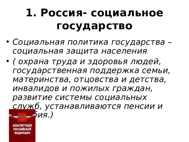 1. Россия- социальное государство