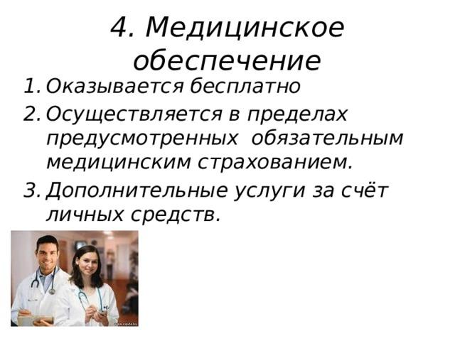 4. Медицинское обеспечение