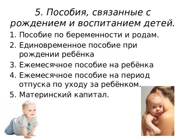 5. Пособия, связанные с рождением и воспитанием детей.