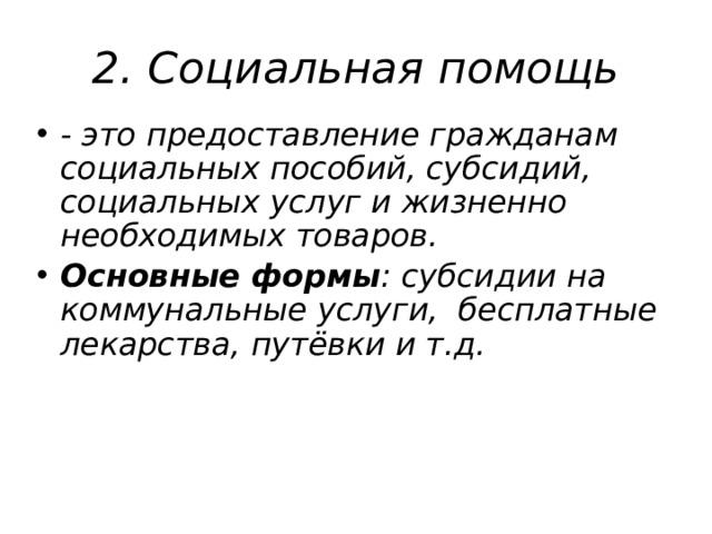 2. Социальная помощь