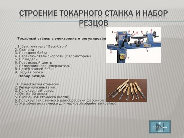 Токарный станок с электронным регулированием  1. Выключатель