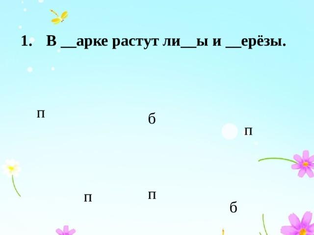 В __арке растут ли__ы и __ерёзы.