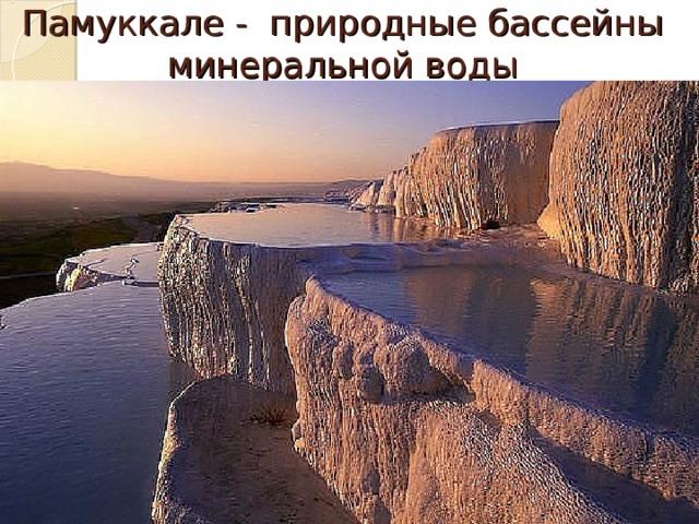 Памуккале - природные бассейны минеральной воды