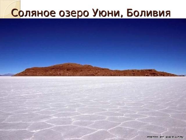 Соляное озеро Уюни, Боливия