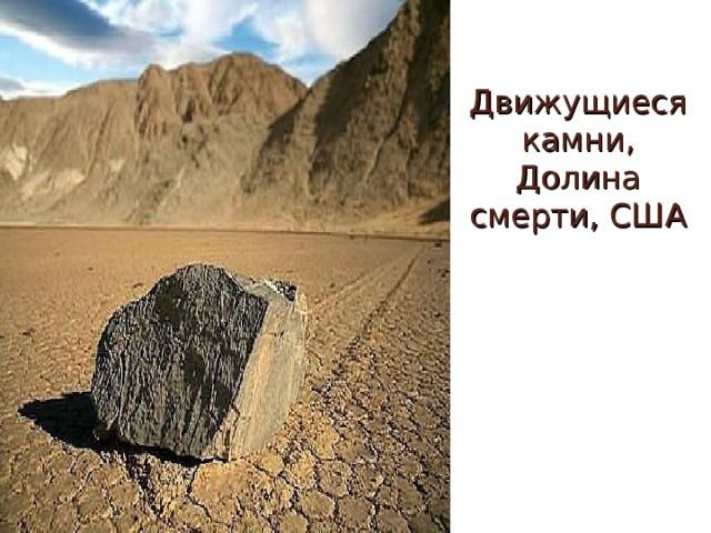 Движущиеся камни,  Долина смерти, США