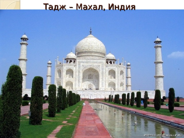 Тадж – Махал, Индия