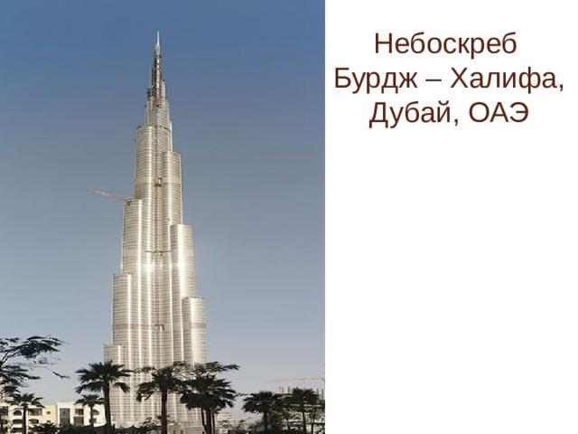 Небоскреб Бурдж – Халифа, Дубай, ОАЭ