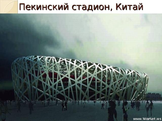 Пекинский стадион, Китай