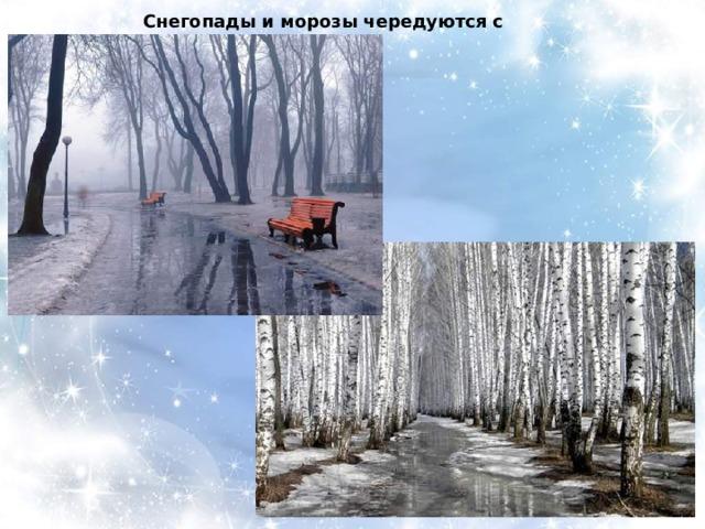Снегопады и морозы чередуются с оттепелями.