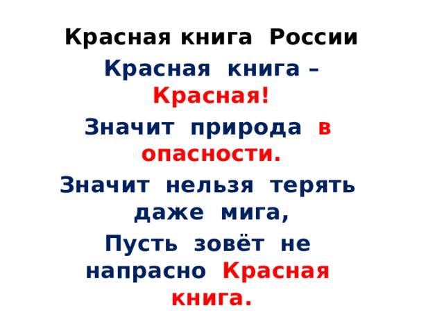 Красная книга России Красная книга – Красная! Значит природа  в опасности. Значит нельзя терять даже мига, Пусть зовёт не напрасно  Красная книга.