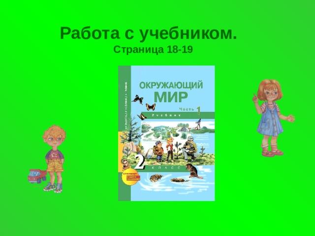 Работа с учебником.  Страница 18-19