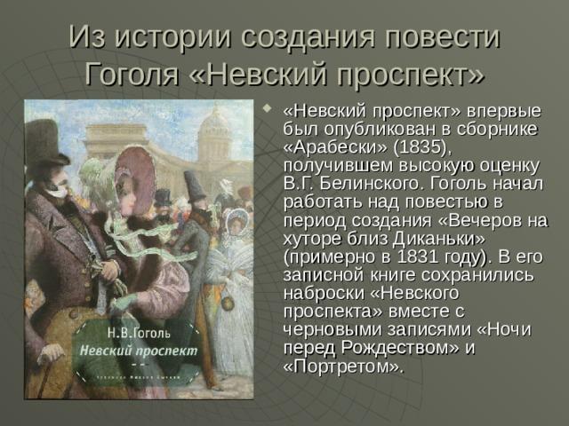 Из истории создания повести Гоголя «Невский проспект»