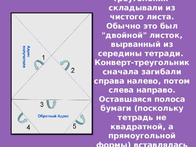 Почтовый треугольник складывали из чистого листа. Обычно это был