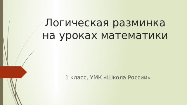 Логическая разминка на уроках математики 1 класс, УМК «Школа России»