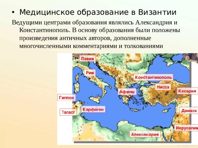 Медицинское образование в Византии