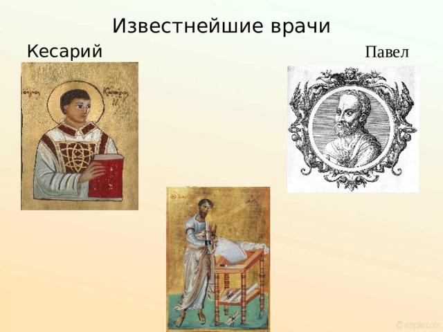 Известнейшие врачи Кесарий Павел Эгинский  Иаков
