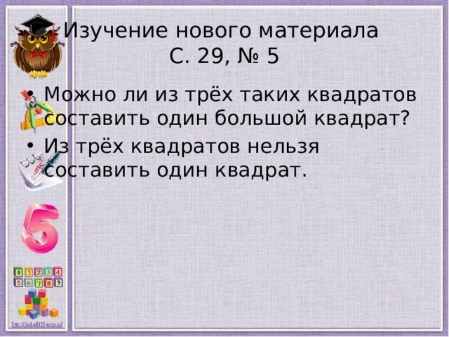 Изучение нового материала  С. 29, № 5