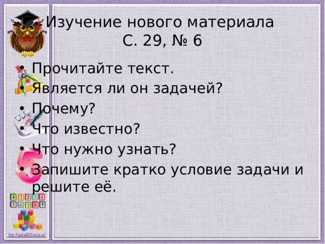 Изучение нового материала  С. 29, № 6