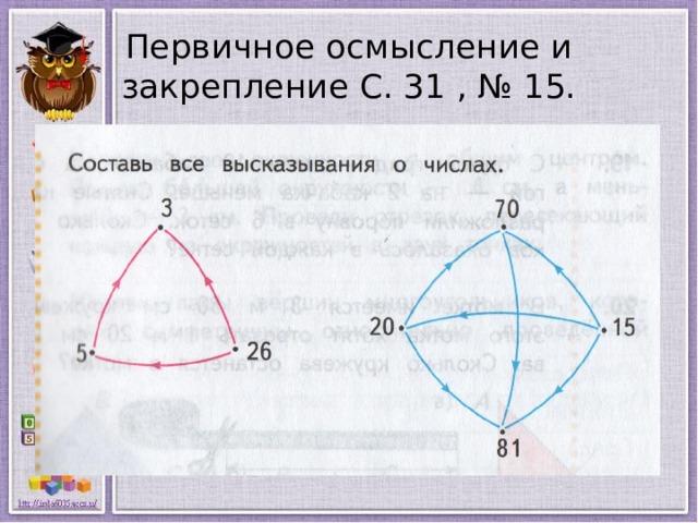 Первичное осмысление и закрепление С. 31 , № 15.