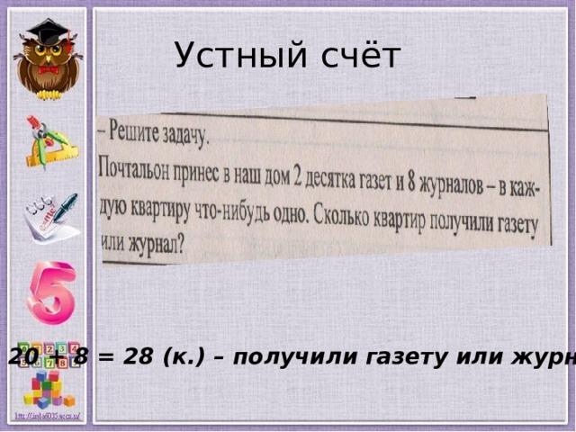 Устный счёт 20 + 8 = 28 (к.) – получили газету или журнал.