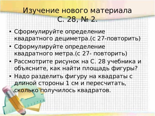 Изучение нового материала  С. 28, № 2.