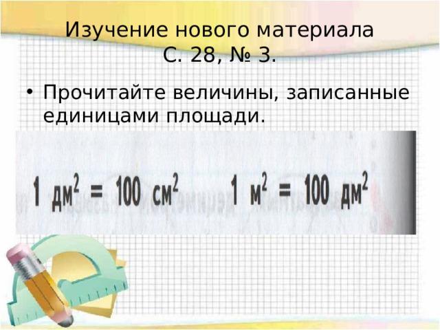 Изучение нового материала  С. 28, № 3.