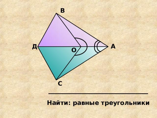 В А Д О С Найти: равные треугольники