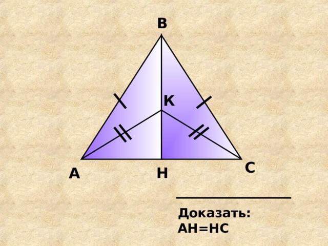 В К С А Н Доказать: АН=НС