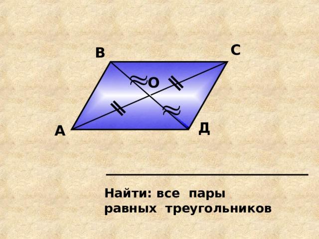С В О Д А Найти: все пары равных треугольников