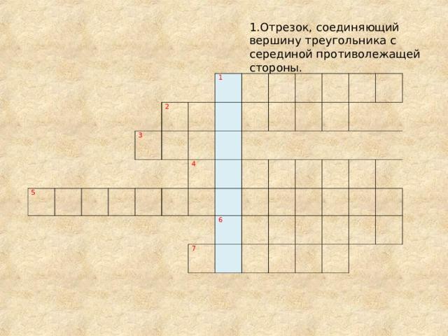 1.Отрезок, соединяющий вершину треугольника с серединой противолежащей стороны. 5 2 3 1 4  6 7