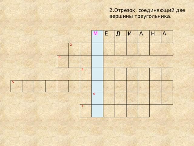 2.Отрезок, соединяющий две вершины треугольника. 5 3 2 М Е Д 4  И А 6 7 Н А