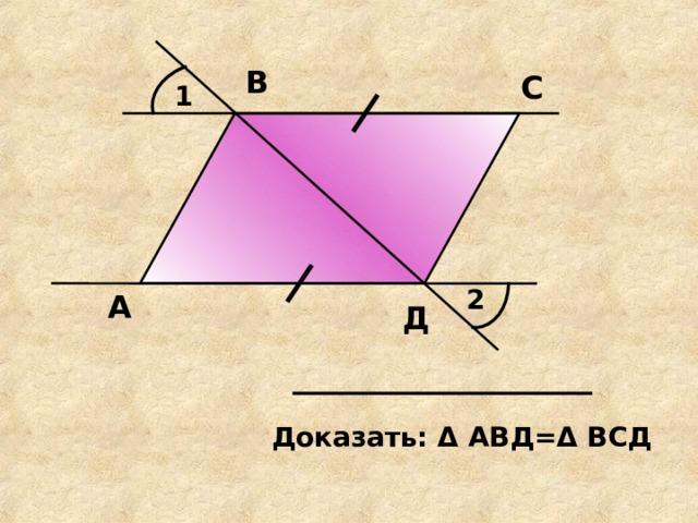 В С 1 2 А Д Доказать: Δ АВД= Δ ВСД