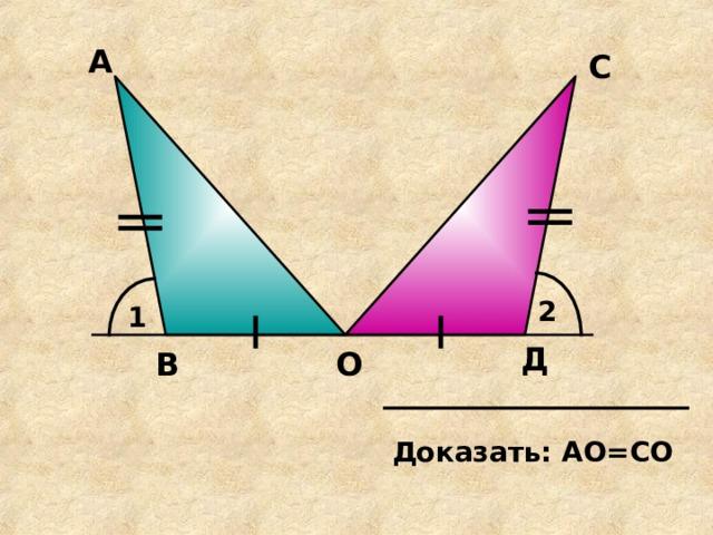 А С 2 1 Д О В Доказать: АО=СО