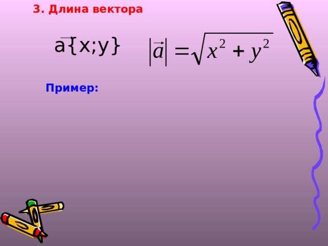 3 . Длина вектора a{x;y} Пример: