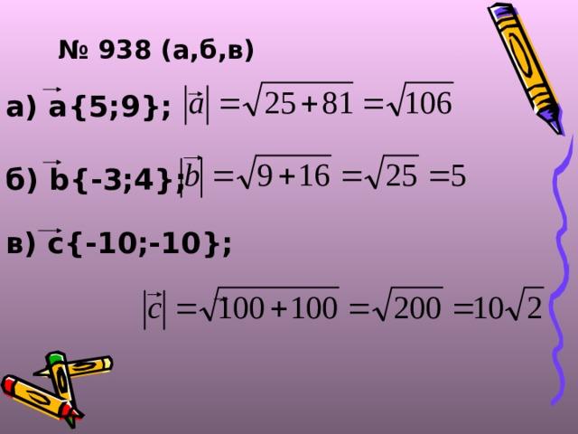 № 93 8 ( а,б,в ) а) а {5;9}; б) b{-3;4}; в) с { -10 ; -10 };