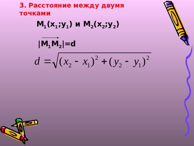 3 . Расстояние между двумя точками М 1 (х 1 ;у 1 ) и М 2 (х 2 ;у 2 ) | М 1 М 2 |=d